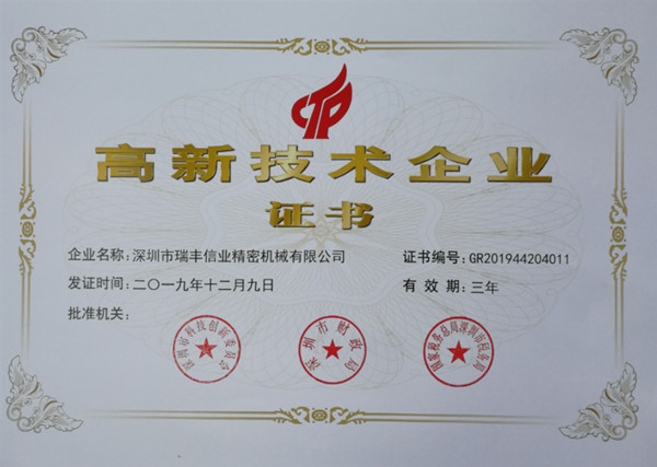 高新认证证书